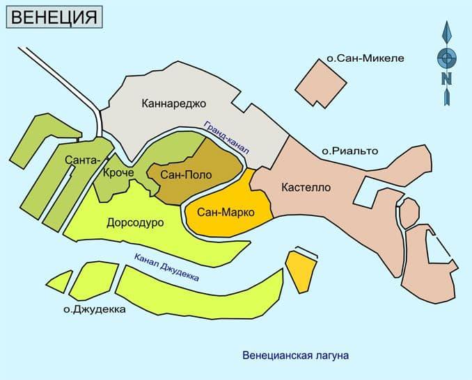 Карта районов Венеции