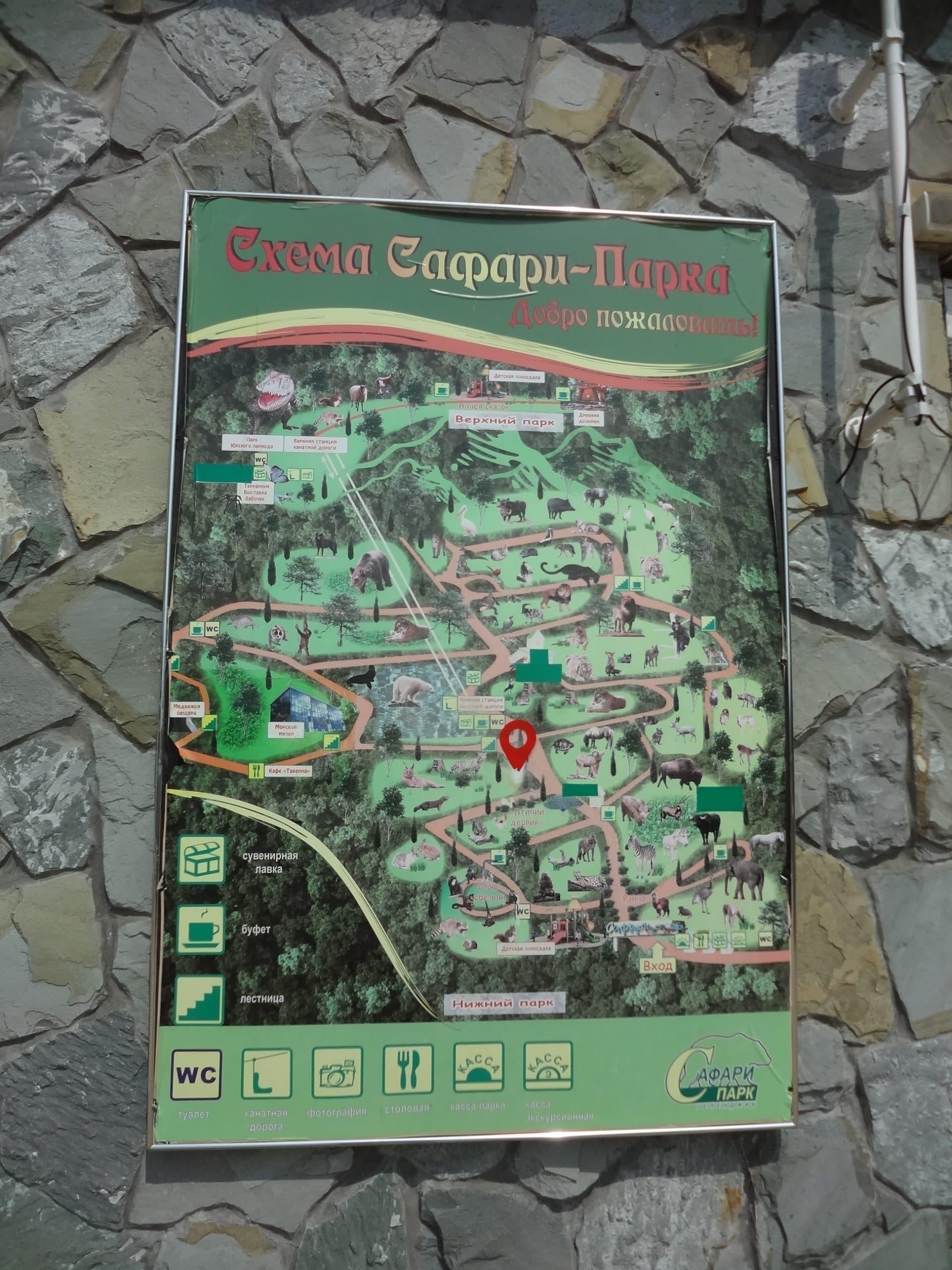 Геленджик Сафари-парк карта