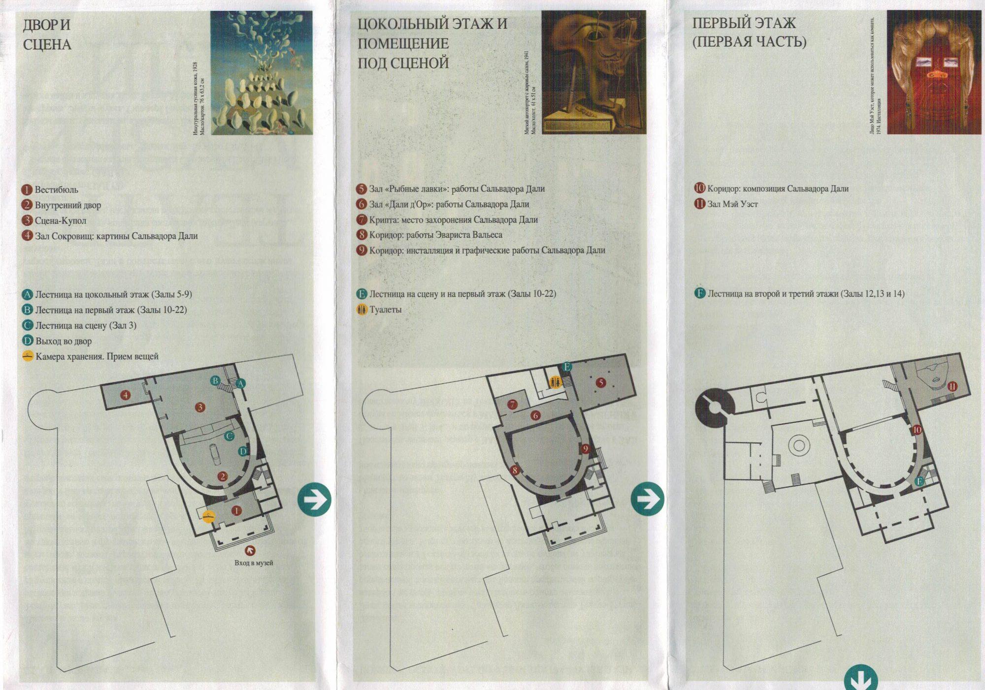 Театр-музей Дали карта
