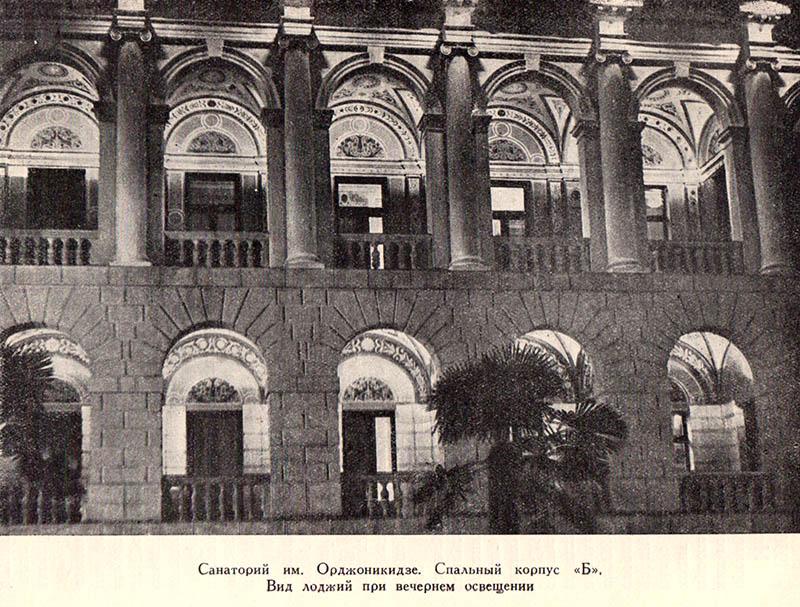 Санаторий им. Орджоникидзе фото