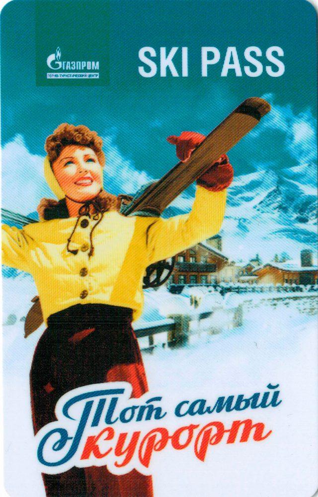 Скипасс на курорте Газпром