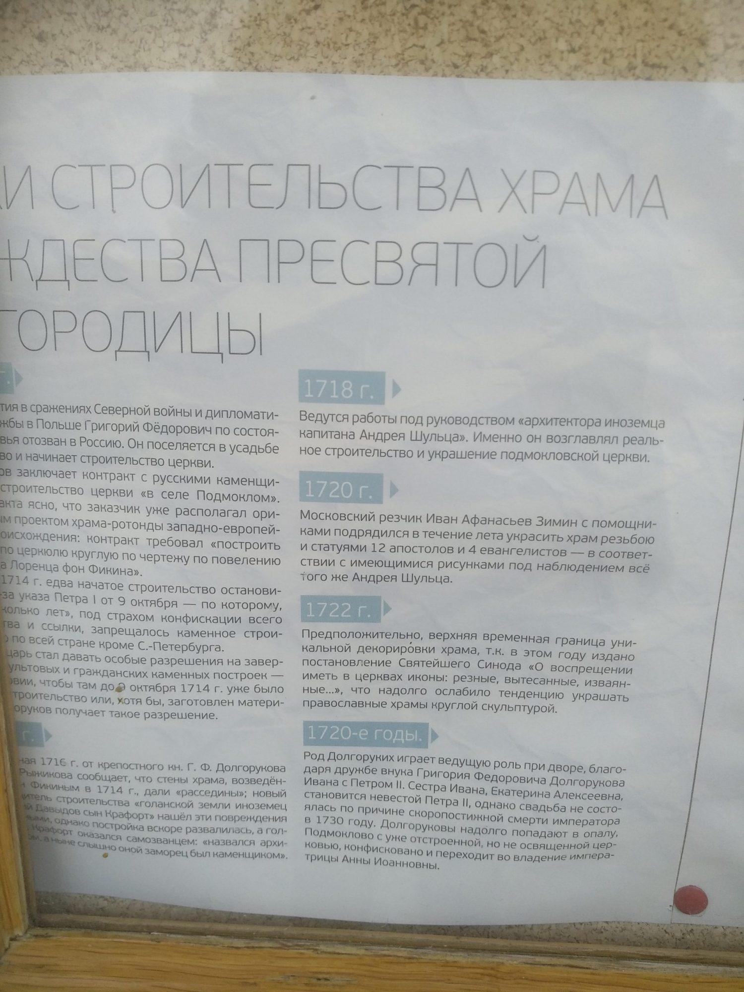 Подмоклово Московская область